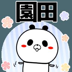 園田の元気な敬語入り名前スタンプ(40個入)