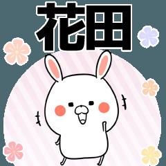 花田の元気な敬語入り名前スタンプ(40個入)
