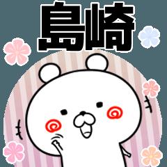 島崎の元気な敬語入り名前スタンプ(40個入)