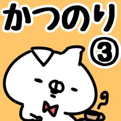 【かつのり】専用3