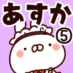 【あすか】専用5
