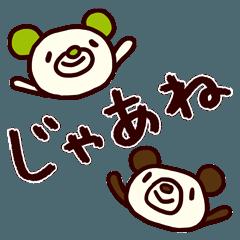 シャカリキ仲間3(挨拶編)