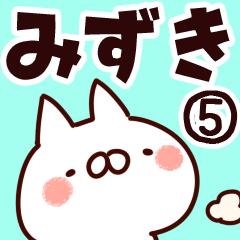 【みずき】専用5