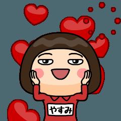 [LINEスタンプ] 芋ジャージの【やすみ】動く名前スタンプ (1)