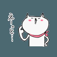 [LINEスタンプ] にゃ〜すけ