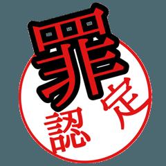 懺悔の罪認定ハンコ