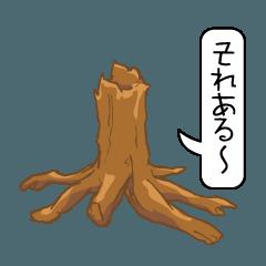 流木と石とナナver.1.1