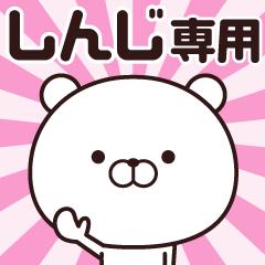 動く☆しんじ専用の名前スタンプ