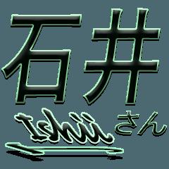 サイン風名字シリーズ【石井】専用