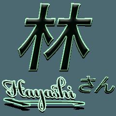 サイン風名字シリーズ【林】専用
