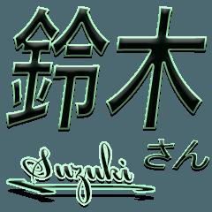 サイン風名字シリーズ【鈴木】専用