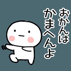 「おかん」専用のスタンプ@関西弁