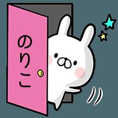 【のりこ】専用名前ウサギ
