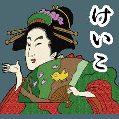 【けいこ】浮世絵すたんぷ2