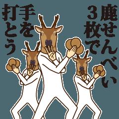描く描く鹿々