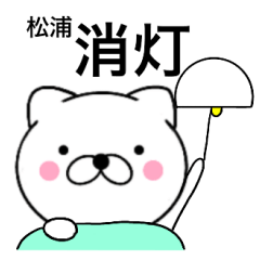 【松浦】が使う主婦が作ったデカ文字ネコ