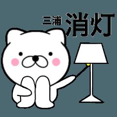 【三浦】が使う主婦が作ったデカ文字ネコ