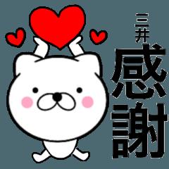【三井】が使う主婦が作ったデカ文字ネコ