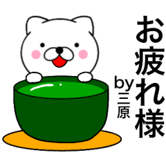 【三原】が使う主婦が作ったデカ文字ネコ