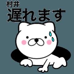 【村井】が使う主婦が作ったデカ文字ネコ