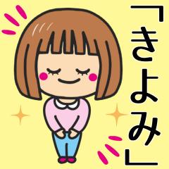 [LINEスタンプ] 【きよみ】さんが使う女の子 (1)