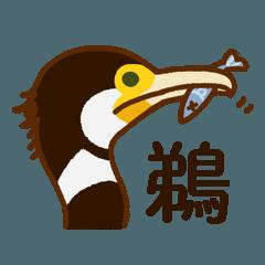 オリジナル鵜飼スタンプ(広島県三次市)