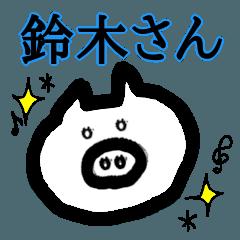 【鈴木さん♥】専用スタンプ