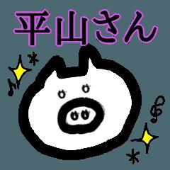 【平山さん♥】専用スタンプ