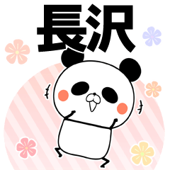 長沢の元気な敬語入り名前スタンプ(40個入)