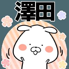 澤田の元気な敬語入り名前スタンプ(40個入)