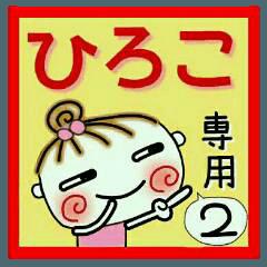 [ひろこ]の便利なスタンプ!2