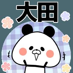 大田の元気な敬語入り名前スタンプ(40個入)