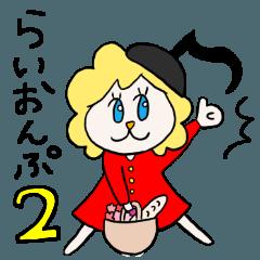 [LINEスタンプ] らいおんぷ 2