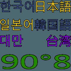 90°8 日本語 .台湾 .韓国語