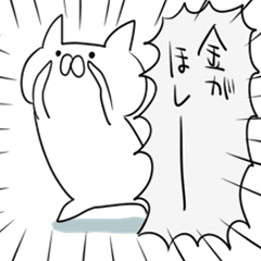[LINEスタンプ] 素直な猫(働きたくない)