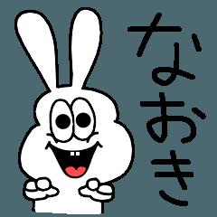 [LINEスタンプ] なおき専用!動く!太っちょうさぎ!
