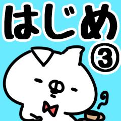 【はじめ】専用3