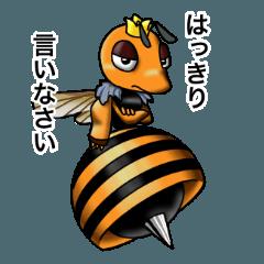 躾女王蜂のチクリ
