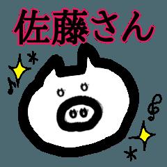 【佐藤さん♥】専用スタンプ