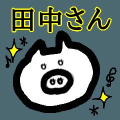 【田中さん♥】専用スタンプ