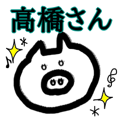 【高橋さん♥】専用スタンプ