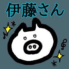 【伊藤さん♥】専用スタンプ