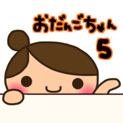 ☆おだんごちゃん5☆会話のお供に編
