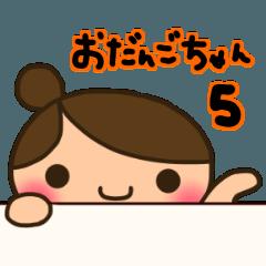 ☆おだんごちゃん5☆会話のお供に編