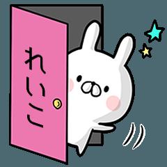 【れいこ】専用名前ウサギ