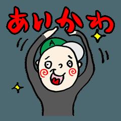 【あいかわ】専用(苗字/名前)スタンプ