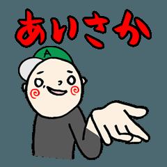 【あいさか】専用(苗字/名前)スタンプ