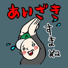 【あいざき】専用(苗字/名前)スタンプ