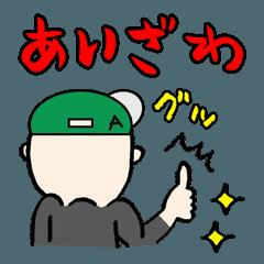 【あいざわ】専用(苗字/名前)スタンプ