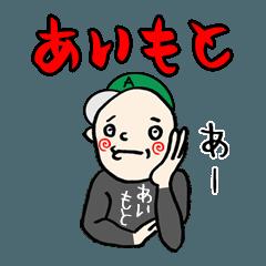 【あいもと】専用(苗字/名前)スタンプ